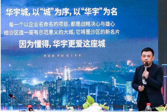 專家熱議沙區成渝門戶地位 華宇城表雄心-中國網地産