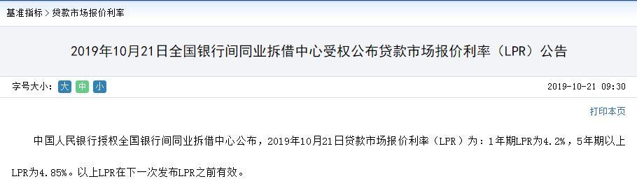 新一轮1年期LPR报价维持4.2% 五年期LPR仍为4.85%-中国网地产
