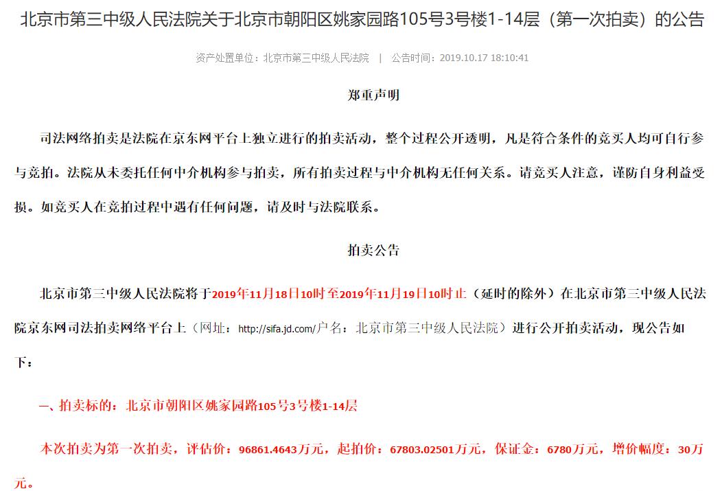 北京乐视大厦遭司法拍卖 起拍价6.78亿元-中国网地产