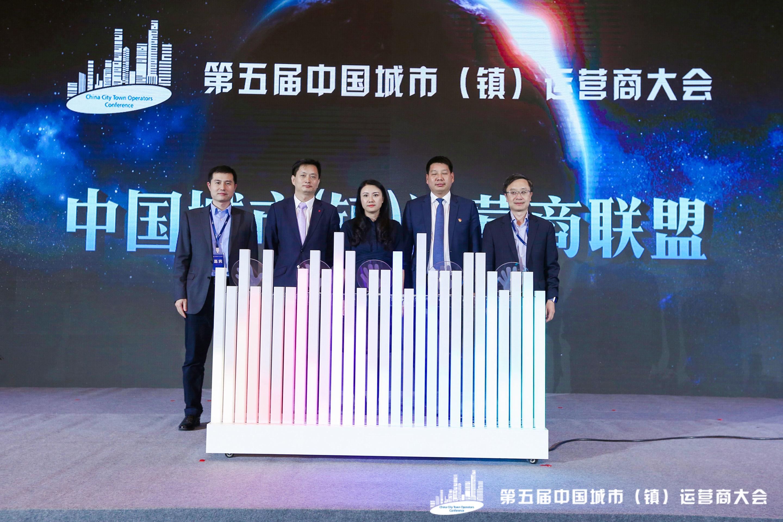 中国城市镇运营商联盟成立-中国网地产