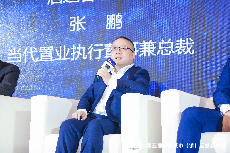 当代置业执行董事兼总裁张鹏:信息化一定始于C端建模-中国网地产