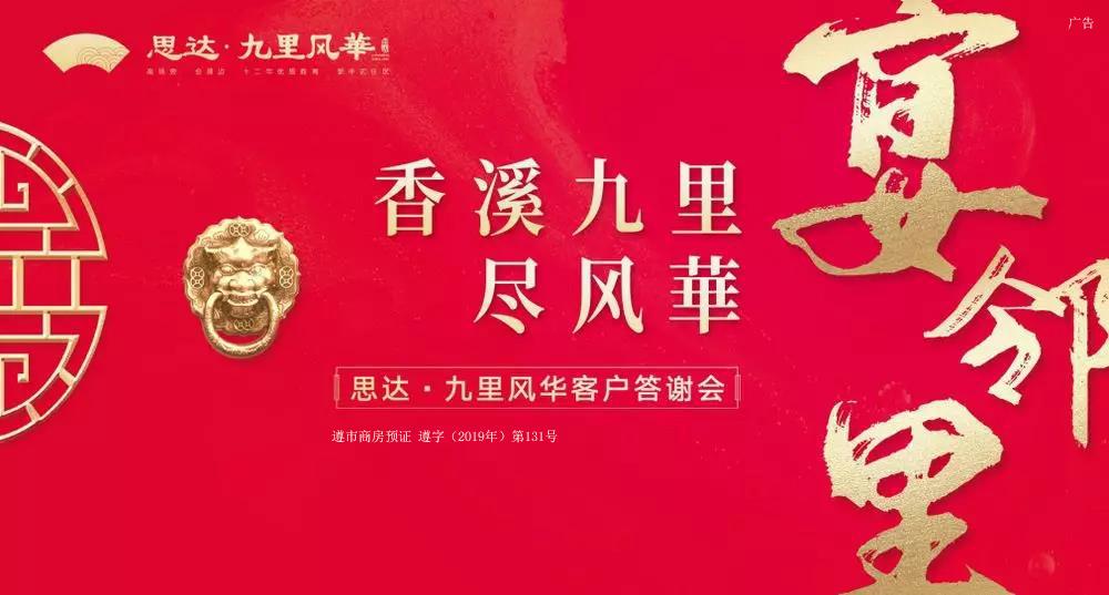 【宴邻里·尽风华】思达·九里风华业主答谢宴圆满落幕-中国网地产