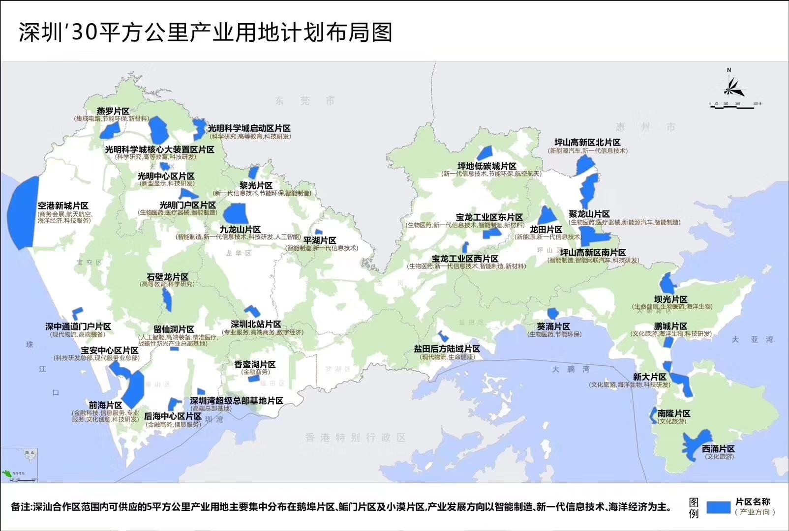 深圳向全球推介30平方公里产业用地-中国网地产