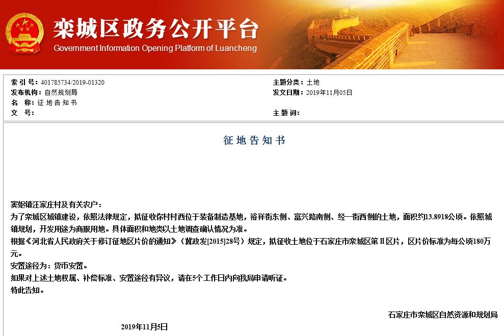 石家庄栾城拟征收492亩土地-中国网地产