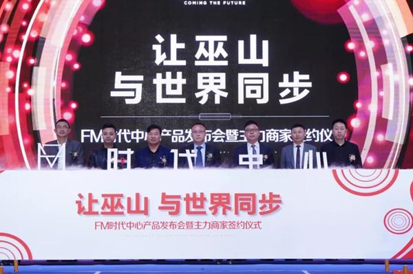 巫山FM時代中心産品發佈會暨商家簽約儀式舉行-中國網地産