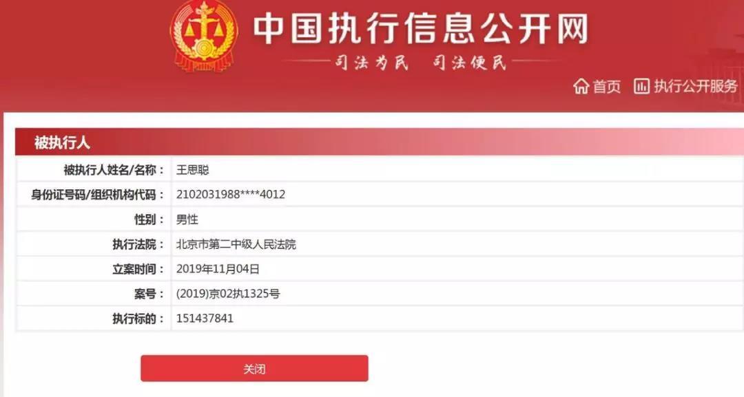 1.51亿元,王思聪被法院列为被执行人!要回万达上班?-中国网地产