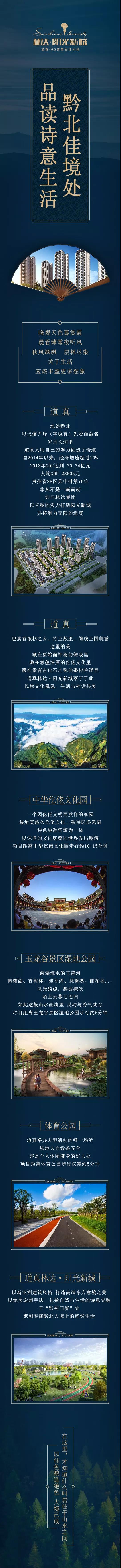 道真林达阳光新城:黔北佳境处 品读诗意生活-中国网地产