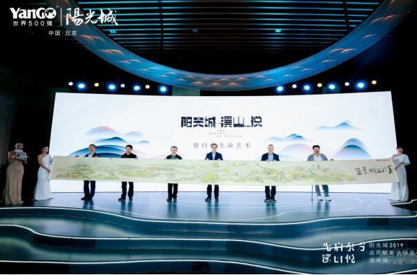 """阳光城北京首个""""绿色智慧家""""高品质示范项目阳光城·溪山悦亮相 -中国网地产"""