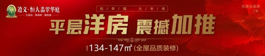 遵义恒大翡翠华庭:悦生活 居翡翠-中国网地产