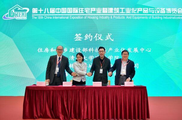 住建部科技中心、清华大学CSC、华锦城投达成战略合作 联手推动绿色数字人居产业发展-中国网地产