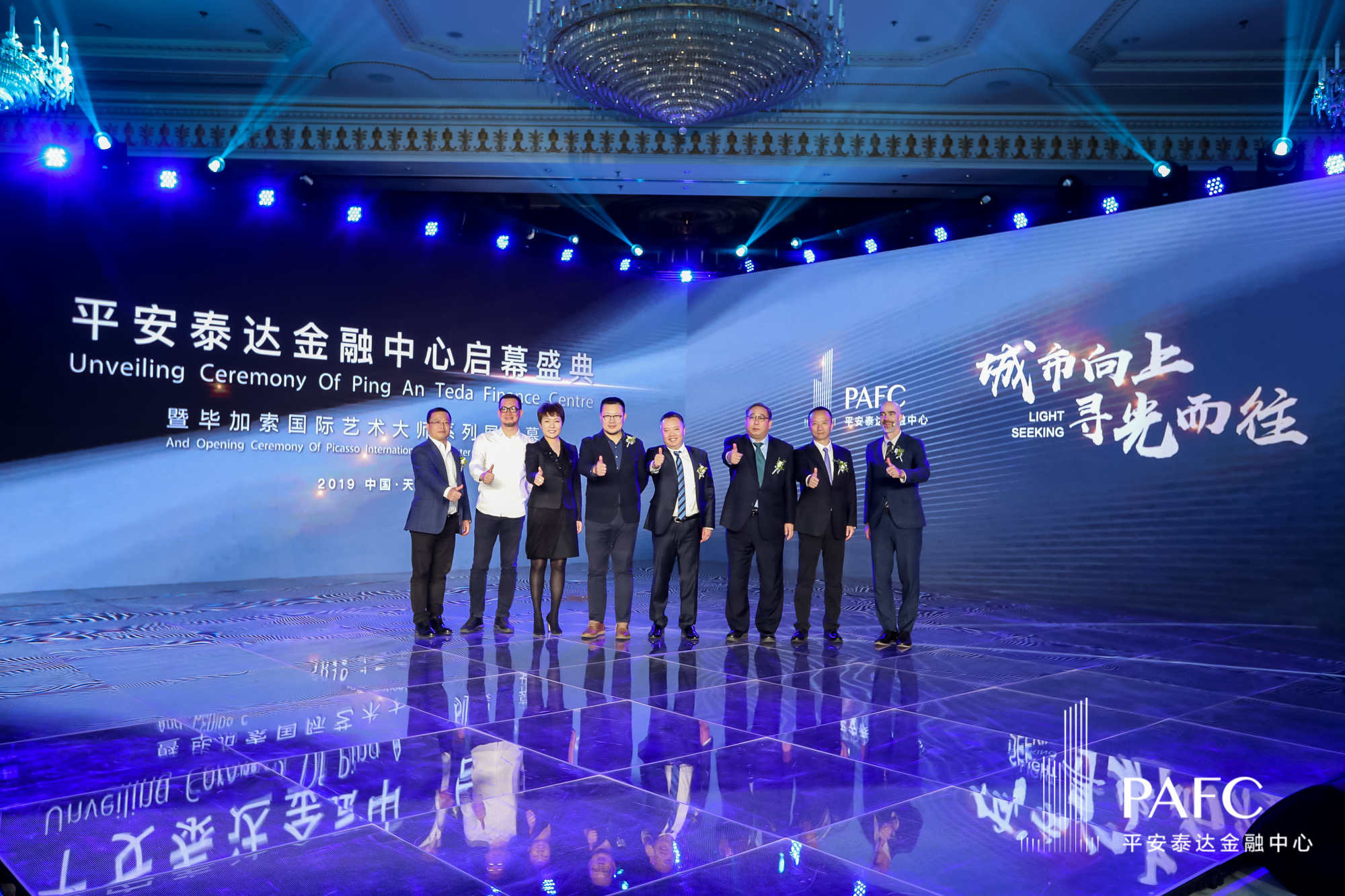 天津平安泰達金融中心啟幕盛典 暨畢加索國際藝術大師系列展開幕儀式隆重舉行-中國網地産
