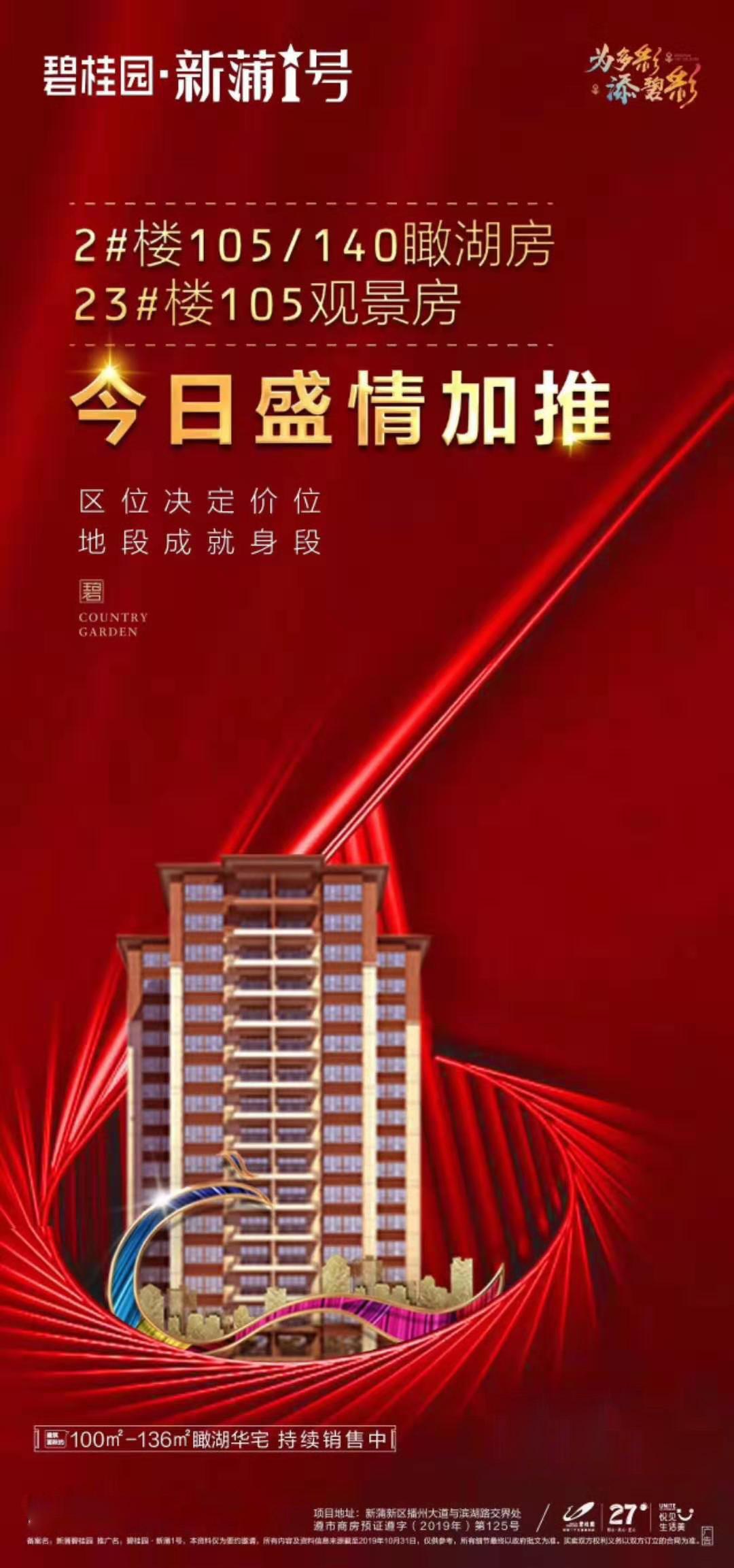 碧桂园•新蒲1号:全新楼栋 应市加推 多重好礼 全城送不停-中国网地产