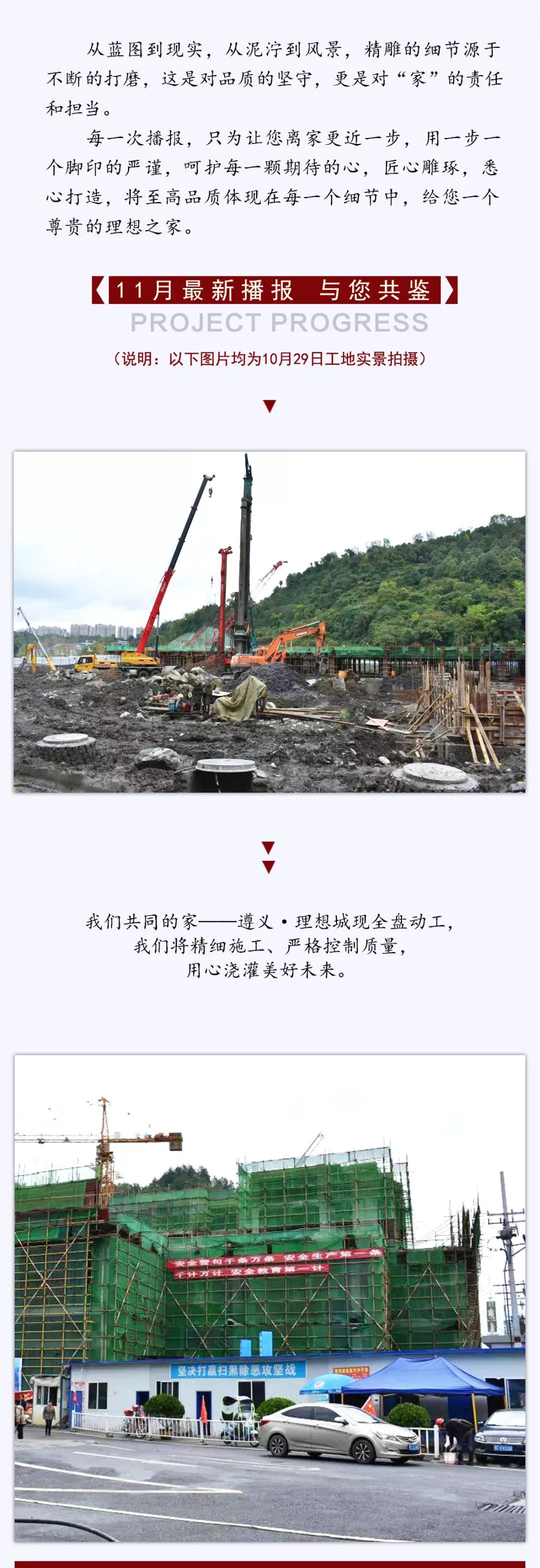 工程进度:遵义理想城全盘动工 铸造品质-中国网地产