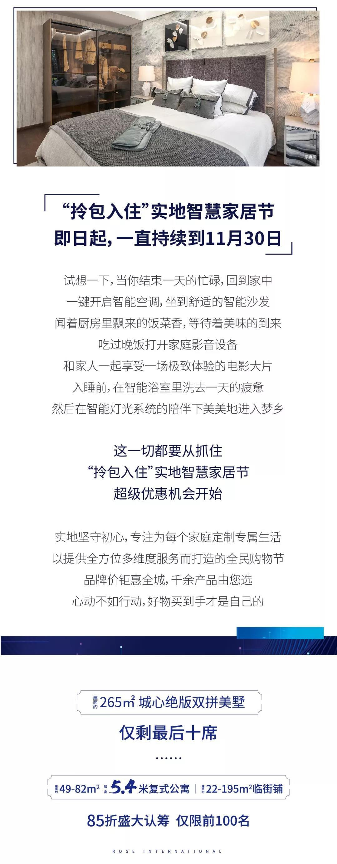 遵义实地蔷薇国际:智慧家居节 拎包入住惊喜折扣 最高92折-中国网地产