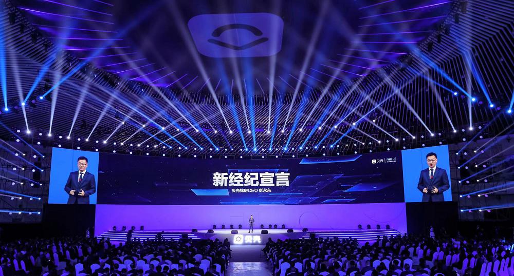 聚焦2019新经纪峰会:共同价值观构建新经纪命运共同体-中国网地产