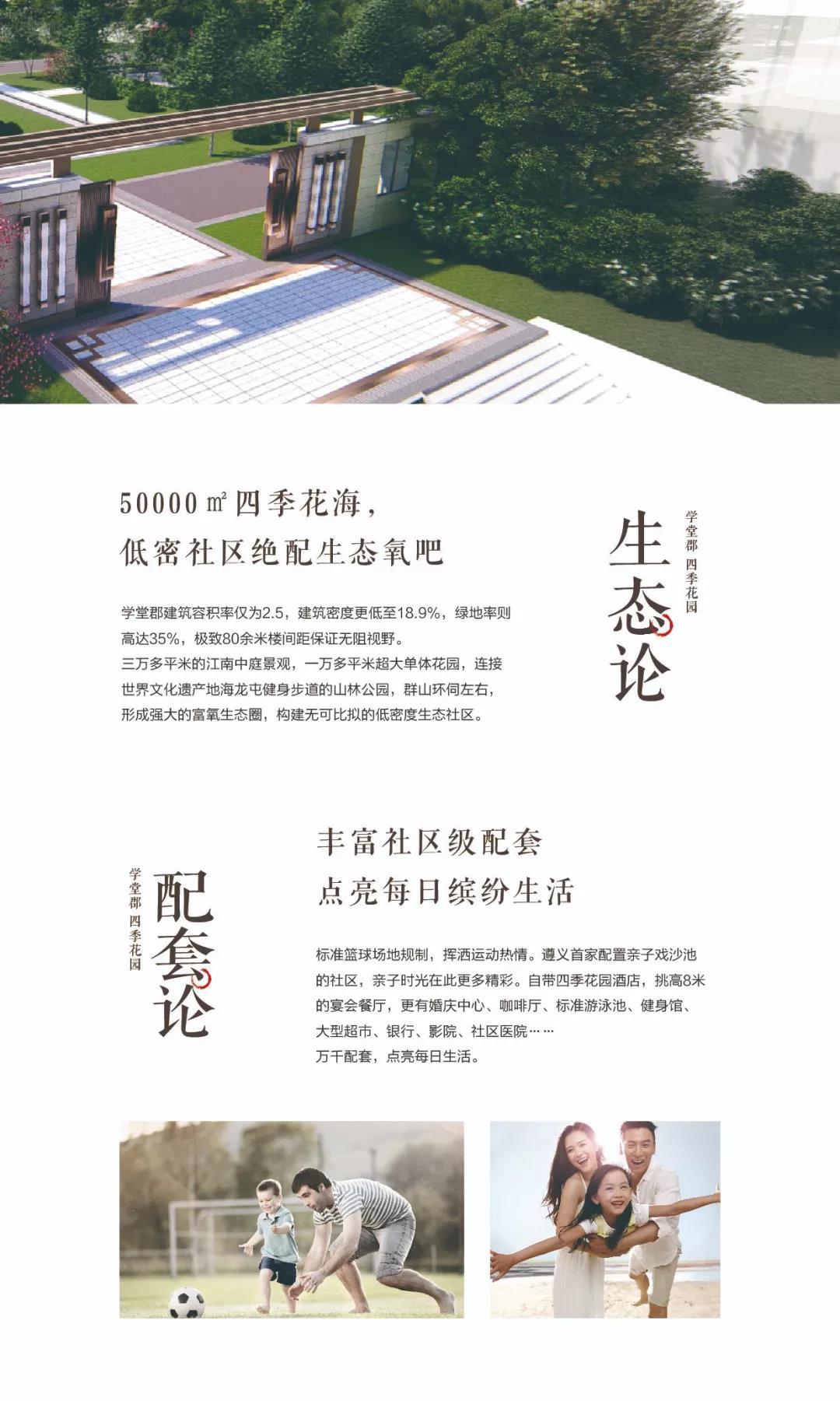 学堂郡·四季花园:选择六论-中国网地产