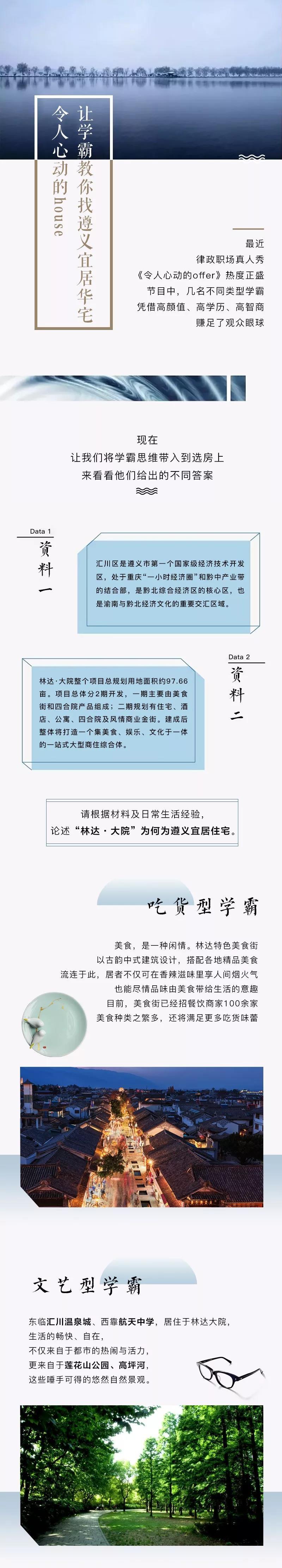 林达大院:令人心动的房子 让学霸教你找遵义宜居华宅-中国网地产