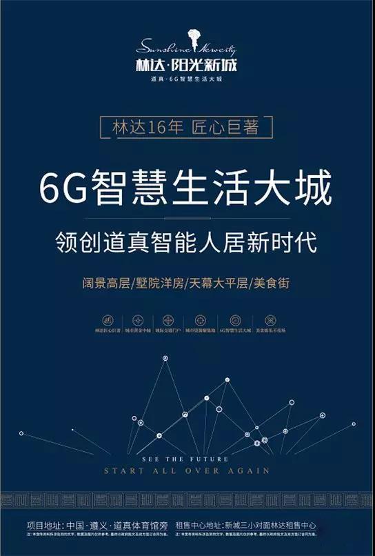 道真林达阳光新城 :居于道真的你 必须要知晓的道真人五大特征-中国网地产
