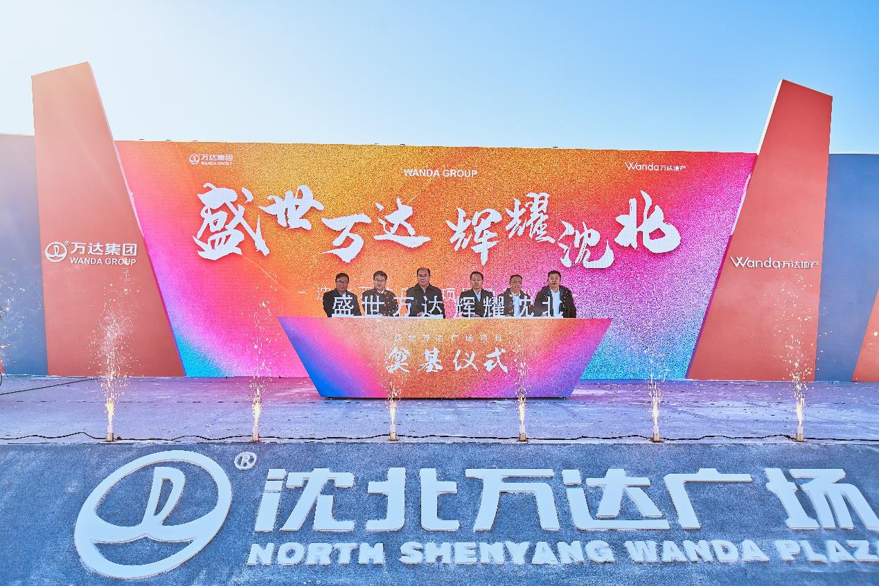 不負一座城市的期待!沈北萬達廣場奠基儀式耀世盛啟-中國網地産