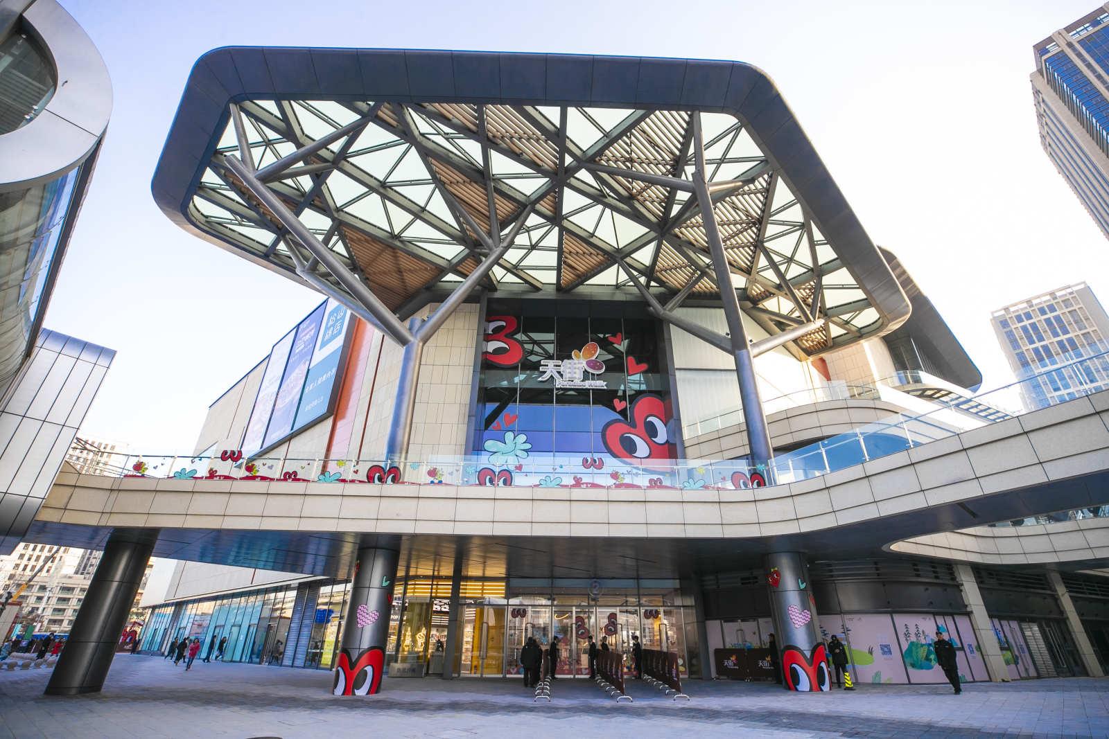 开启京西欢乐时光 北京长安天街11月15日正式开业-中国网地产