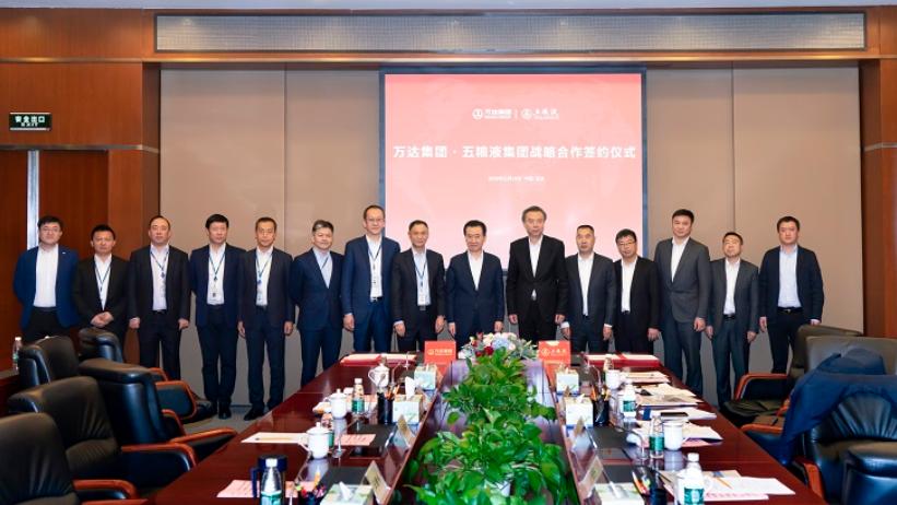 万达集团与五粮液集团签订全面战略合作协议 -中国网地产