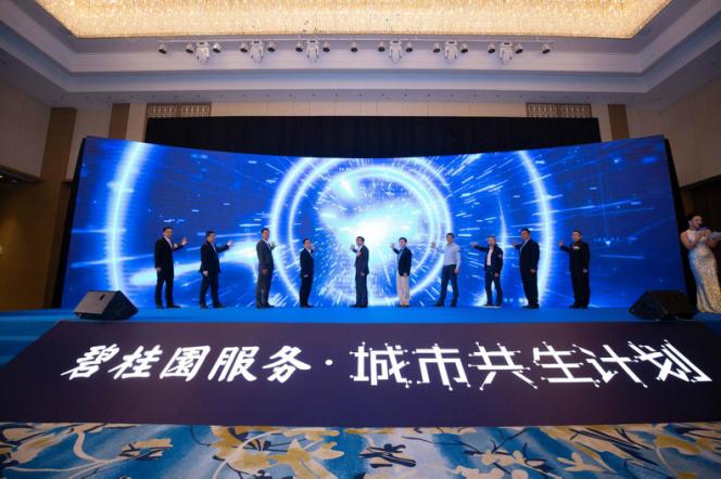 碧桂园服务汪英武:新型城镇化背后的城市服务市场机遇-中国网地产