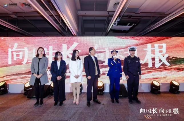 中南置地2020年度品牌沙龍啟幕 Z-LAB研發基地首度亮相-中國網地産