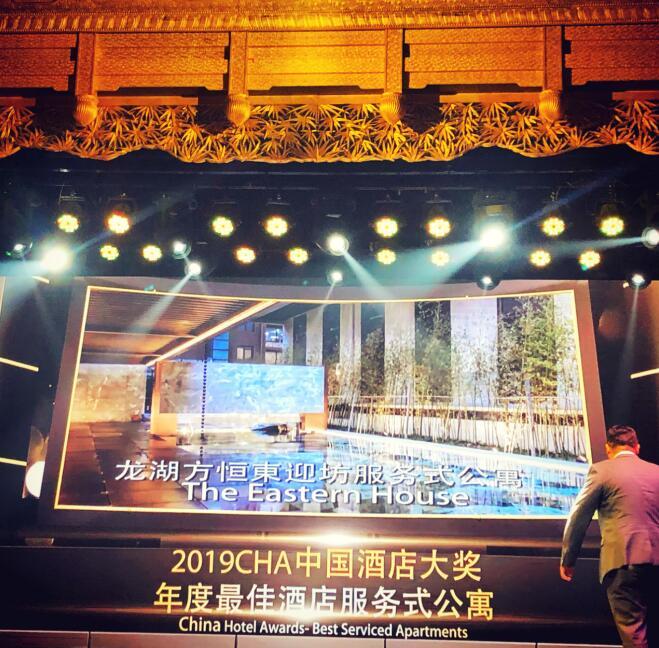 龍湖·方恒東迎坊服務式公寓榮膺CHA中國酒店大獎-中國網地産