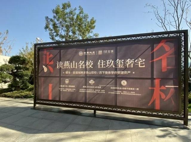 """济南:银丰玖玺城无预售证悄悄开卖,60万购房款变""""入会费""""-中国网地产"""