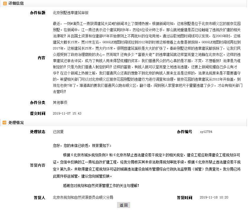 北京顺义区执法局:已对江一燕对违规扩建别墅立案-中国网地产