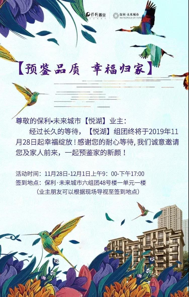 预鉴品质• 幸福归家 | 保利【悦湖】组团预验房活动即将开启 诚邀您来预鉴家的新颜-中国网地产