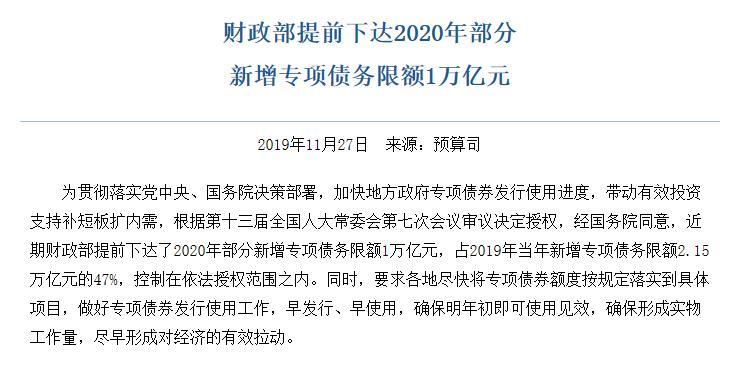 财政部:提前下达2020年部分新增专项债务限额1万亿元-中国网地产