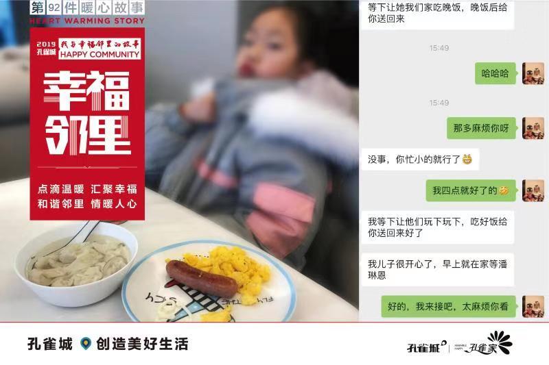 感恩有你|孔雀城1000件小事两周年 以小事传大爱-中国网地产