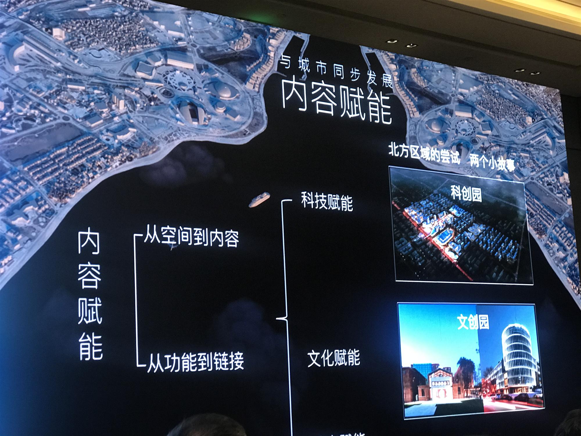 万科刘肖:内容赋能时代 万科北方区将开拓科创及文创产品线-中国网地产