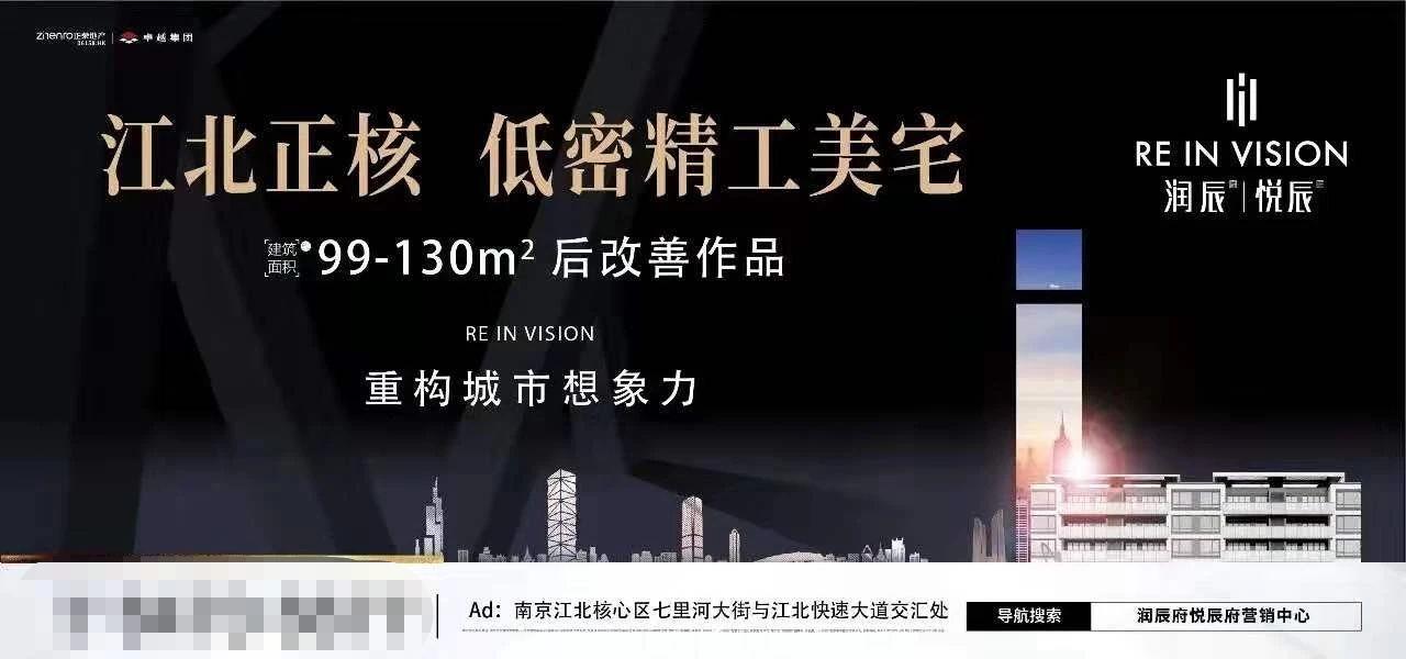 润辰府|悦辰府,可能是年前仅剩入住江北核心区低密样本的机会-中国网地产