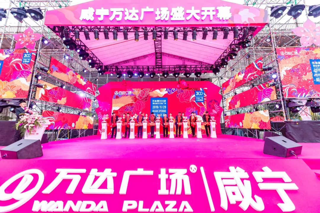快讯:第300座万达广场刚刚开业-中国网地产