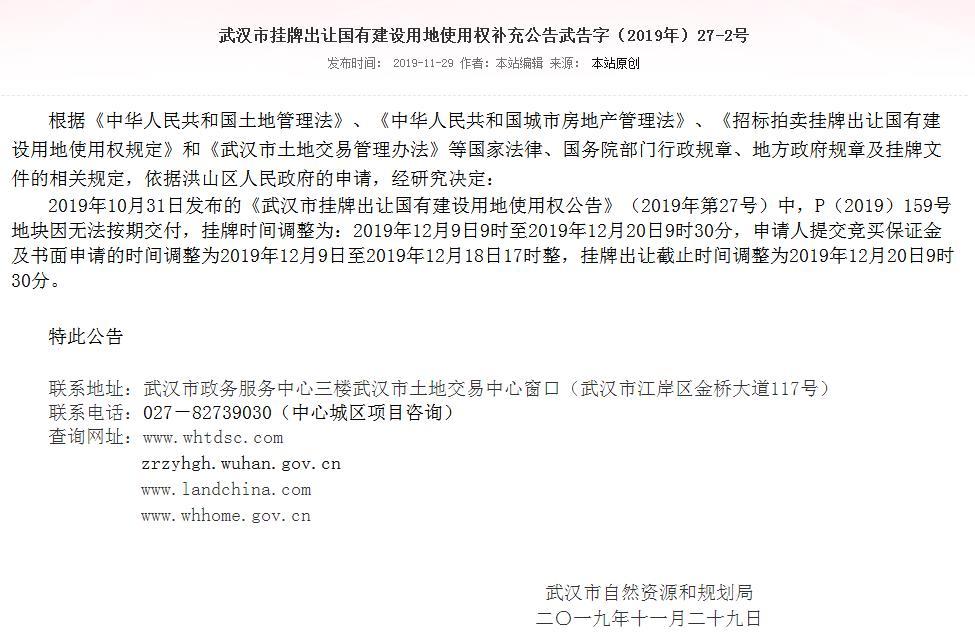 武汉6宗地块总起始价53.71亿元集中出让 绿地、武汉城投分别竞得1宗-中国网地产