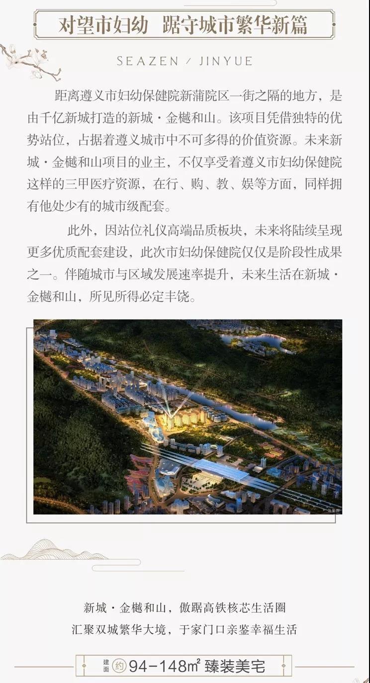 新城金樾和山:遵义再添三甲医院 大城利好正在兑现-中国网地产