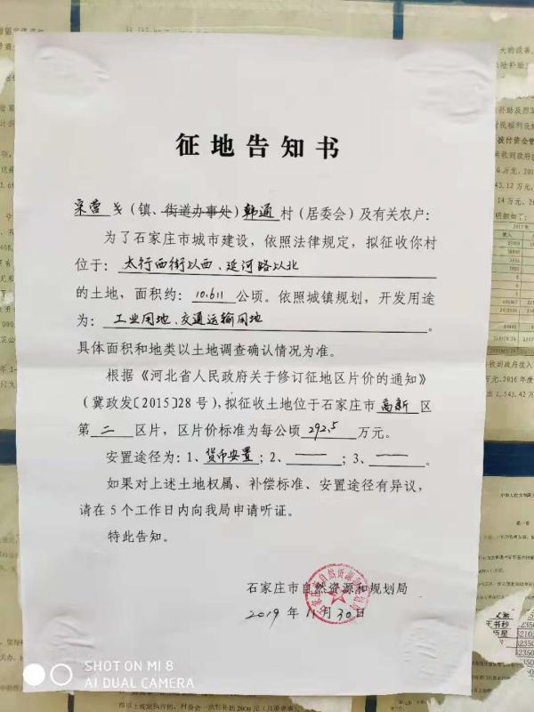 拟征收石家庄高新区222亩土地 涉及南豆村、韩通村-中国网地产