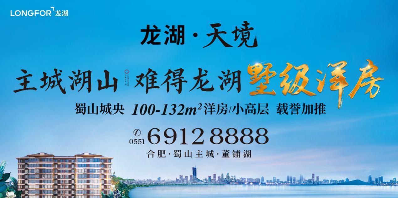 合肥龙湖·天境,热度爆表超长续航!-中国网地产