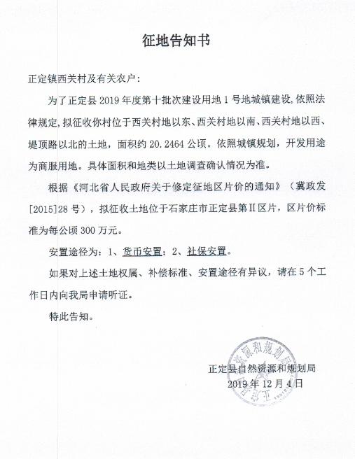 拟征收石家庄正定约303.70亩土地 涉及西关村-中国网地产