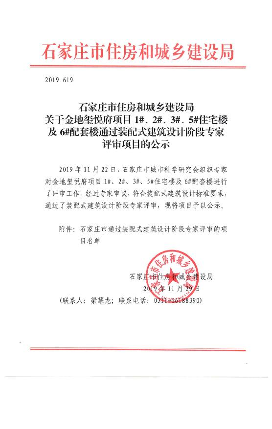 石家庄六大项目通过装配式建筑评审 涉及润江、金地等-中国网地产