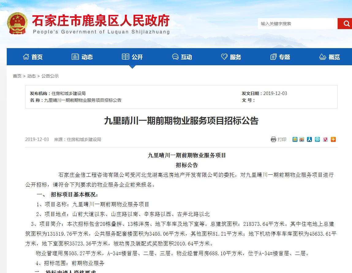 龙湖布局石家庄鹿泉项目九里晴川规划公开了 -中国网地产