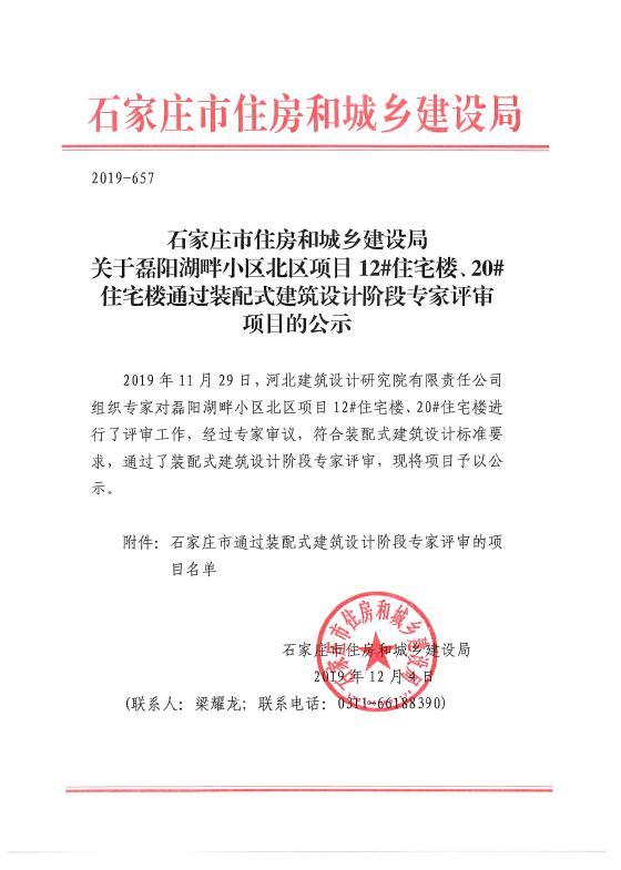 鸿昇广场、润江、旭辉等六大项目通过装配式建筑评审-中国网地产