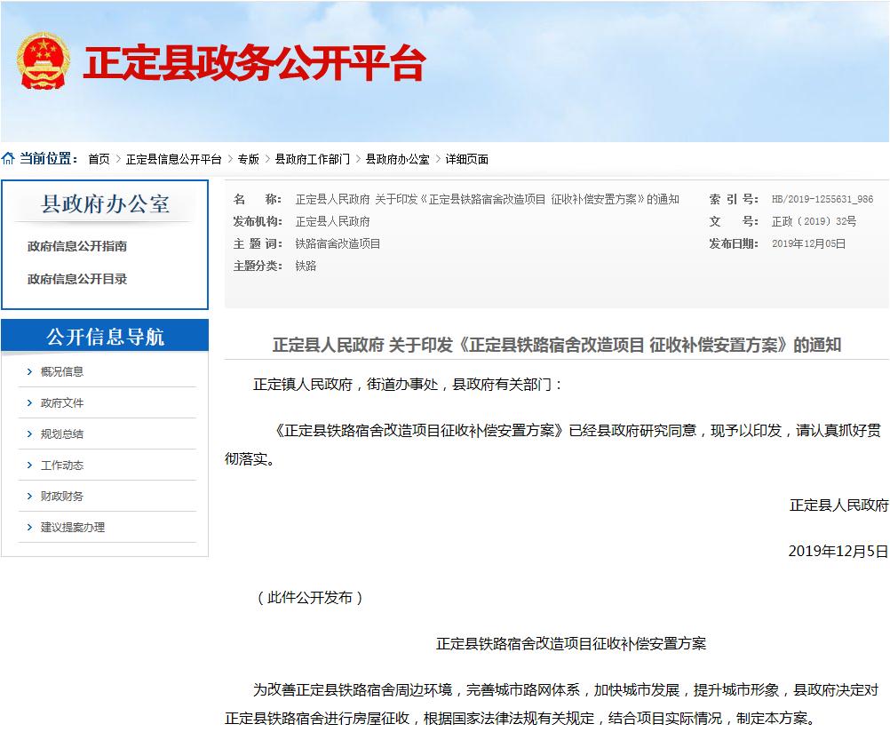 正定县铁路宿舍改造项目征收补偿安置方案-中国网地产
