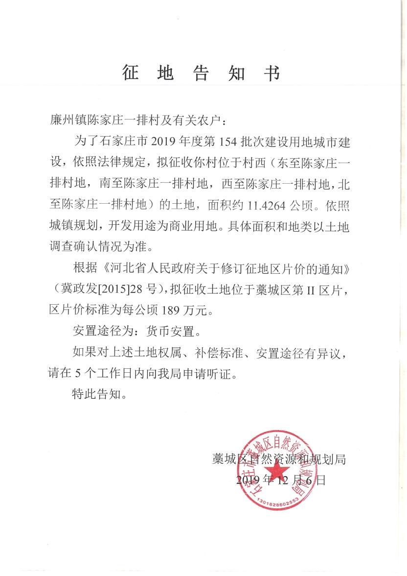 石家庄藁城发布公告 拟征收约171.4亩地建设商业-中国网地产