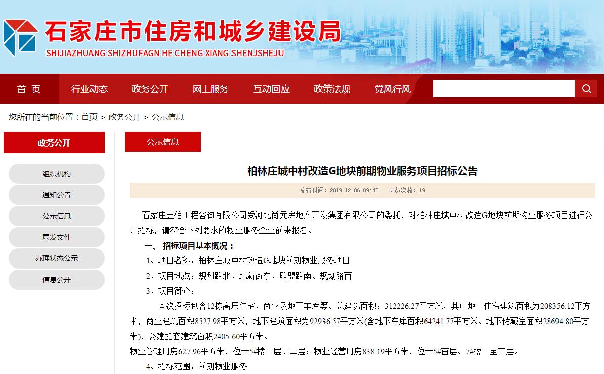 石家庄柏林庄城中村改造G地块规划公开-中国网地产