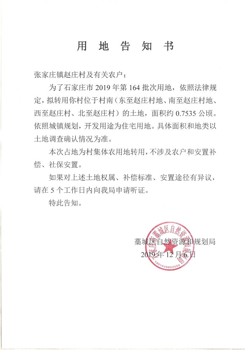 石家庄藁城发布用地告知书 涉及赵庄村、木连城村-中国网地产