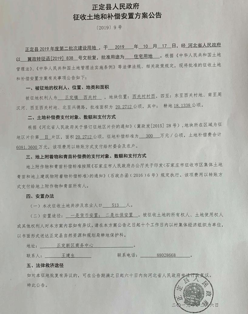 石家庄正定一村拟征地304亩 补偿金额六千多万-中国网地产