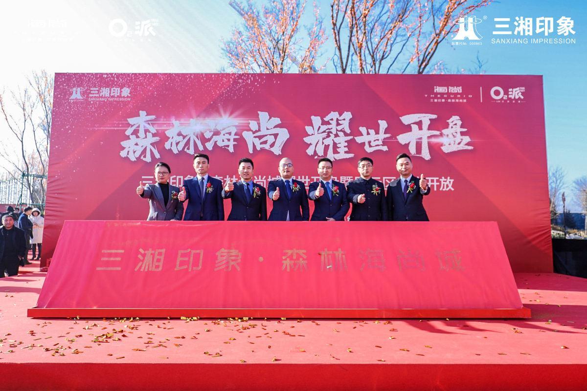 燕郊纯新盘森林海尚城首期开盘劲销300套-中国网地产